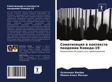 Bookcover of Соматизация в контексте пандемии Ковида-19