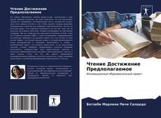Bookcover of Чтение Достижение Предполагаемое