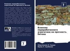 Buchcover von Влияние переработанного агрегатана на прочность бетона