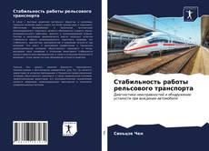 Стабильность работы рельсового транспорта kitap kapağı