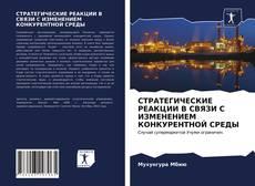 Bookcover of СТРАТЕГИЧЕСКИЕ РЕАКЦИИ В СВЯЗИ С ИЗМЕНЕНИЕМ КОНКУРЕНТНОЙ СРЕДЫ
