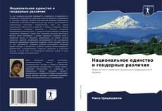Bookcover of Национальное единство и гендерные различия