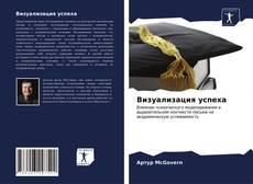 Bookcover of Визуализация успеха