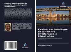 Обложка Kwaliteit van instellingen en particuliere investeringen in infrastructuur