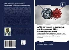 Bookcover of АРВ-лечение и выписка из больницы ВИЧ-инфицированных