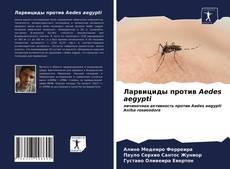 Portada del libro de Ларвициды против Aedes aegypti