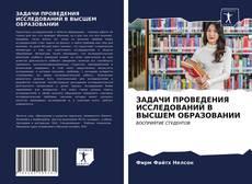 ЗАДАЧИ ПРОВЕДЕНИЯ ИССЛЕДОВАНИЙ В ВЫСШЕМ ОБРАЗОВАНИИ kitap kapağı