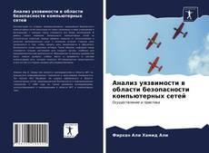 Bookcover of Анализ уязвимости в области безопасности компьютерных сетей