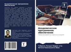 Академическое программное обеспечение的封面