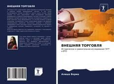Buchcover von ВНЕШНЯЯ ТОРГОВЛЯ