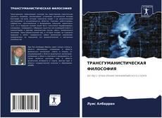 Обложка ТРАНСГУМАНИСТИЧЕСКАЯ ФИЛОСОФИЯ