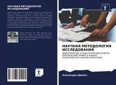 Bookcover of НАУЧНАЯ МЕТОДОЛОГИЯ ИССЛЕДОВАНИЯ