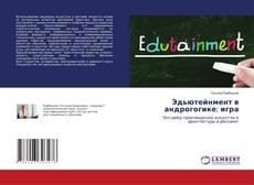 Bookcover of Эдьютейнмент в андрогогике: игра