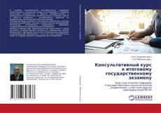 Bookcover of Консультативный курс к итоговому государственному экзамену