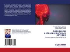 Аневризмы интракраниальных артерий的封面