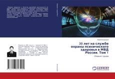 Bookcover of 30 лет на службе охраны психического здоровья в МВД России. Том 1