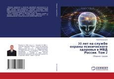 Bookcover of 30 лет на службе охраны психического здоровья в МВД России. Том 2