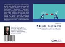 Bookcover of В фокусе – партнерство