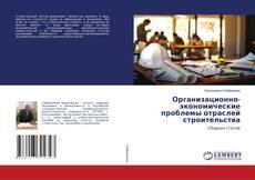 Couverture de Организационно-экономические проблемы отраслей строительства