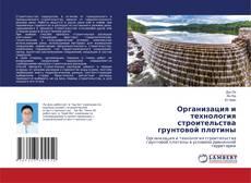 Capa do livro de Организация и технология строительства грунтовой плотины