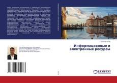 Информационные и электронные ресурсы kitap kapağı
