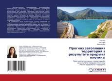 Buchcover von Прогноз затопления территорий в результате прорыва плотины