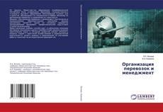 Capa do livro de Организация перевозок и менеджмент