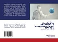 Buchcover von МИФОЛОГИЯ ГЛОБАЛИЗМА И САМООРГАНИЗАЦИЯ ЧЕЛОВЕКА