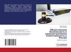Bookcover of Общественная безопасность и административная ответственность в России