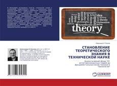 Bookcover of СТАНОВЛЕНИЕ ТЕОРЕТИЧЕСКОГО ЗНАНИЯ В ТЕХНИЧЕСКОЙ НАУКЕ