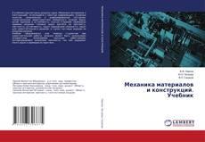 Bookcover of Механика материалов и конструкций. Учебник