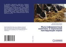 Мультиферментный комплекс в кормлении лактирующих коров kitap kapağı