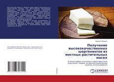 Bookcover of Получение высококачественных шортенингов из местных растительных масел