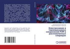 Copertina di Электрохимия и термодинамика соединений РЗМ в расплавленных хлоридах