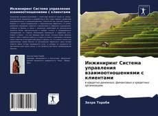 Bookcover of Инжиниринг Система управления взаимоотношениями с клиентами