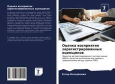 Bookcover of Оценка восприятия зарегистрированных оценщиков