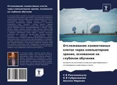 Buchcover von Отслеживание конвективных клеток через компьютерное зрение, основанное на глубоком обучении