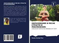 Portada del libro de ОБРАЗОВАНИЕ В ПЕСНЕ СТРАСТИ И ПОКЛОНЕНИЯ: