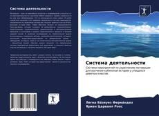 Capa do livro de Система деятельности