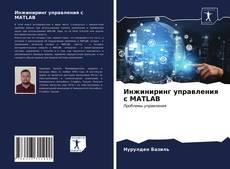 Capa do livro de Инжиниринг управления с MATLAB