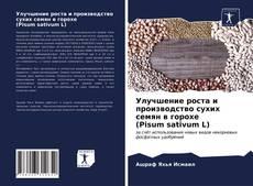 Обложка Улучшение роста и производство сухих семян в горохе (Pisum sativum L)