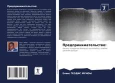 Bookcover of Предпринимательство: