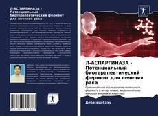 Portada del libro de Л-АСПАРГИНАЗА - Потенциальный биотерапевтический фермент для лечения рака