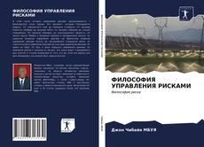 Portada del libro de ФИЛОСОФИЯ УПРАВЛЕНИЯ РИСКАМИ