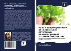Роль в защите растений от насекомых и патогенных микроорганизмов хозяином Эндофитом的封面
