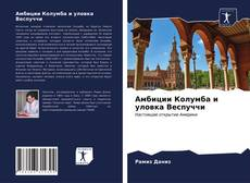 Bookcover of Амбиции Колумба и уловка Веспуччи