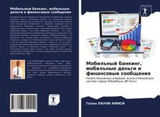 Bookcover of Мобильный банкинг, мобильные деньги и финансовые сообщения
