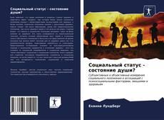 Bookcover of Социальный статус - состояние души?