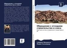 Capa do livro de Обращение с отходами строительства и сноса