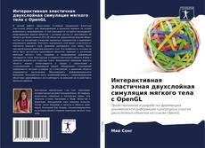 Bookcover of Интерактивная эластичная двухслойная симуляция мягкого тела с OpenGL